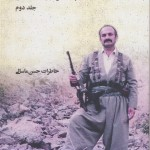 Hassan-ketab-01001