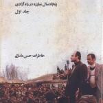 Hassan-ketab03001