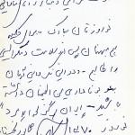 Nameh Dr. Shapor Bakhtiar
